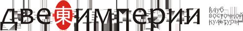 """Клуб восточной культуры """"Две империи"""" Logo"""