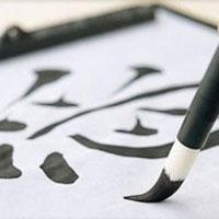 Все для японской живописи и каллиграфии