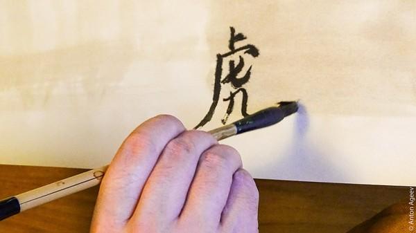 О триединстве китайской живописи, каллиграфии и поэзии.