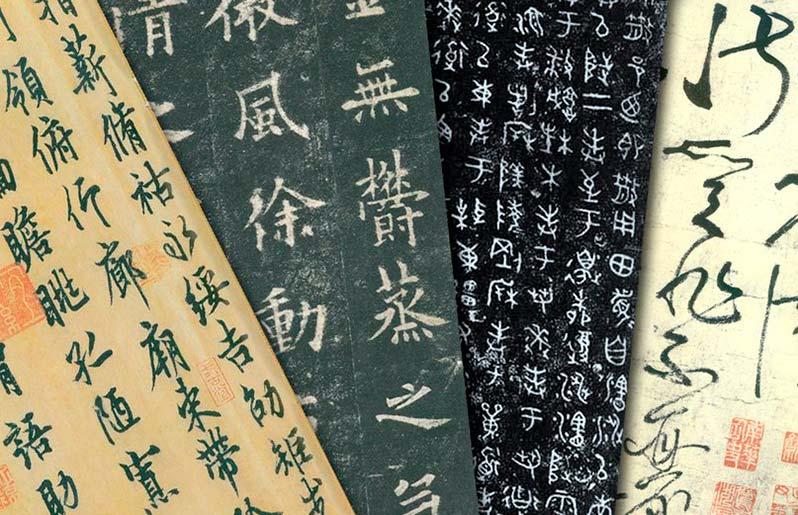 Китайская каллиграфия с Александром Житомирским