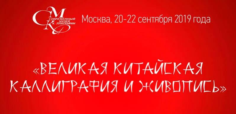 """Программа мероприятий выставки """"Великая китайская каллиграфия и живопись"""""""