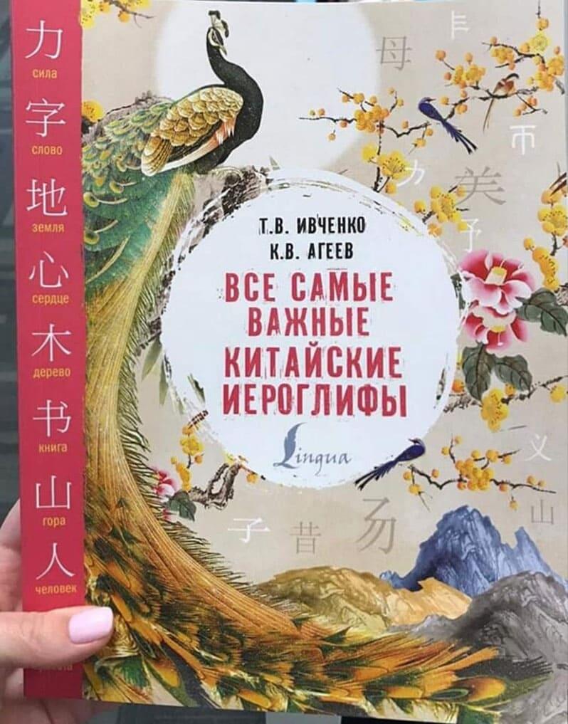 Все самые важные китайские иероглифы — И. Тарас, К. Агеев