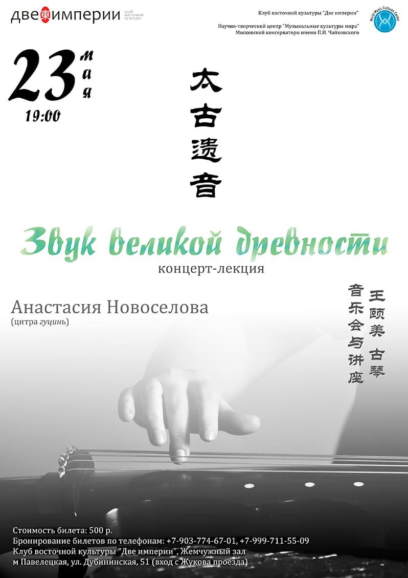 Концерт-лекция — Звук великой древности