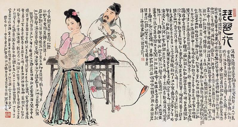 Пипа — китайская лютня