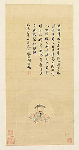 Неизвестный художник. Портрет Чжао Мэнфу. Копия XIX в, Музей Метрополитен, Нью-Йорк