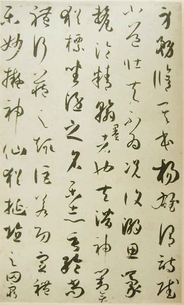 Стиль каллиграфии Цаошу