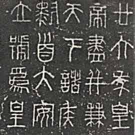 Стиль каллиграфии Чжуаньшу