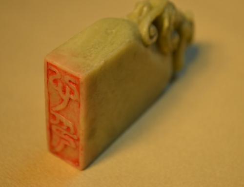 Китайские резные печати (Чжуань Ке)