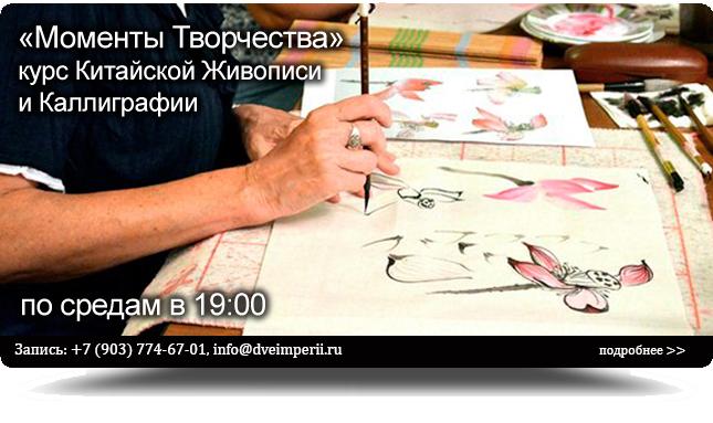Новый курс китайской живописи и каллиграфии Моменты Творчества