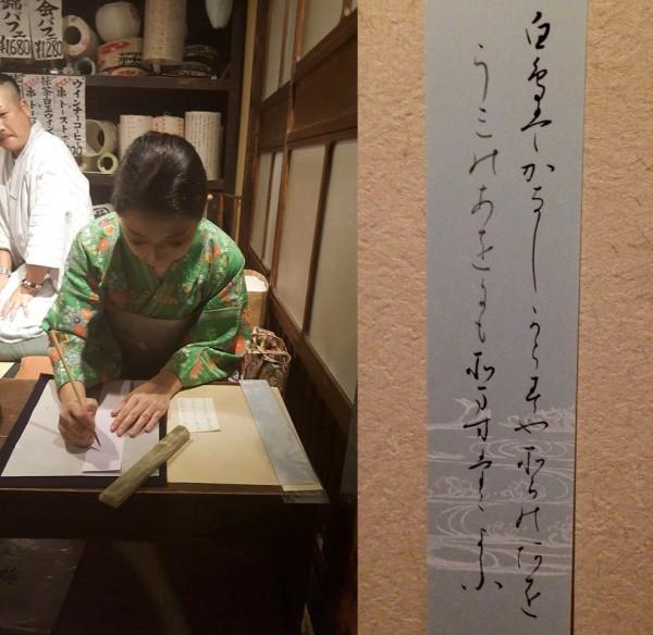 Мастер-класс японской каллиграфии Юри Сэсаки