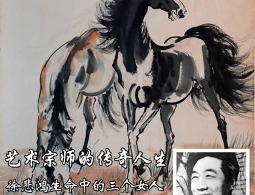 Сюй Бэйхун — отец современной китайской живописи