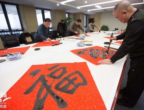 Китайская новогодняя традиция написания иероглифа «Счастье»