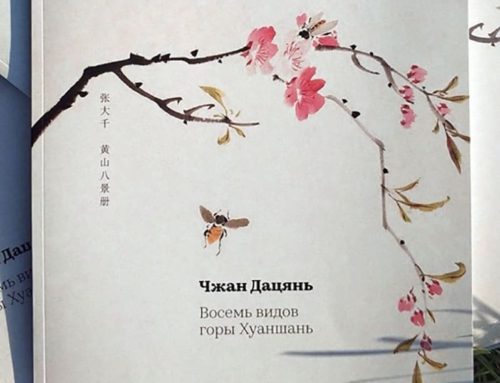Вышел художественный альбом одного из наших любимых мастеров XX века — Чжан Дацяня