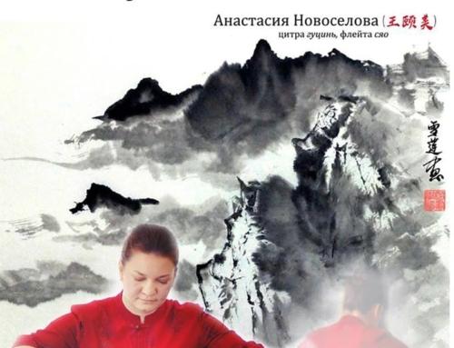 Вечер китайской музыки «Жемчужная нить»