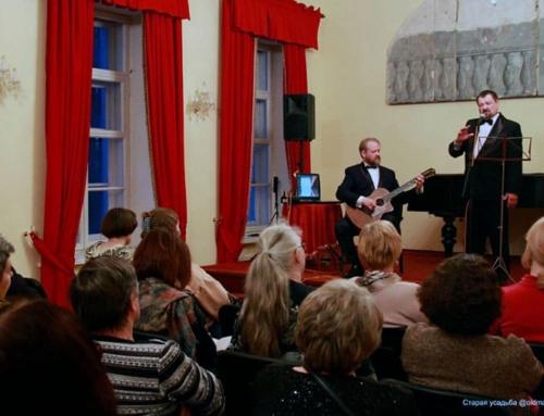 Вечер в Старой усадьбе c Леонидом Сергиенко и Алексеем Сидоровым