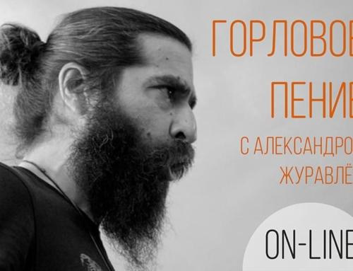 ✅ Александр Журавель проводит ON-LINE занятия по ГОРЛОВОМУ ПЕНИЮ