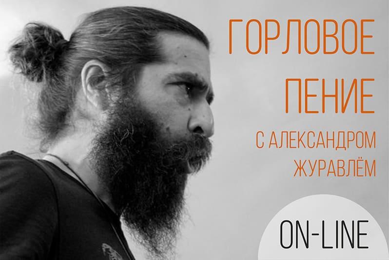 Александр Журавель проводит ON-LINE занятия по ГОРЛОВОМУ ПЕНИЮ