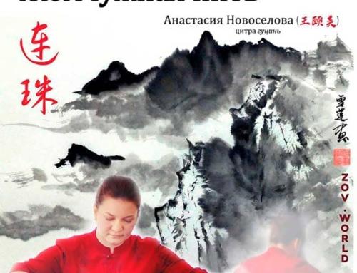 «Жемчужная нить». Китайская классическая музыка
