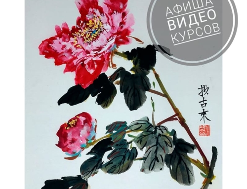 Скидки на видеокурсы китайской живописи