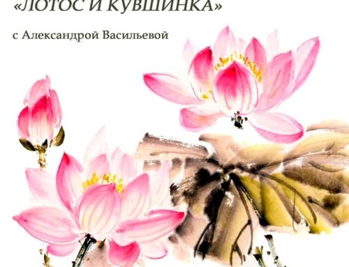 Рисуем лотос вместе с Александрой Васильевой