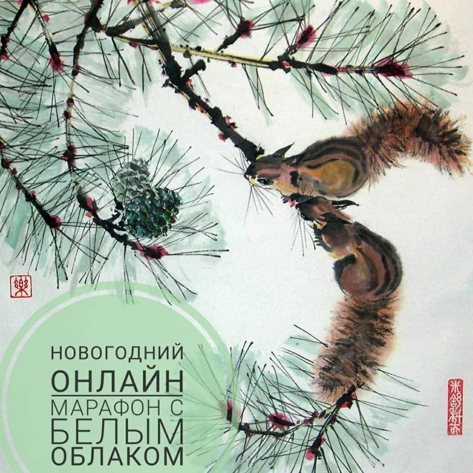 У студии китайской живописи Белое Облако @mishukov.art есть к Вам интересное предновогоднее предложение - творческий арт-марафон с предложенными темами на выбор.