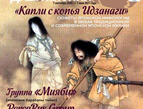 Сюжеты японской мифологии в звуках японской музыки