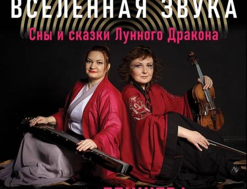 Музыкальная программа в Концертном зале им. И. К. Архиповой «Сны и сказки Лунного Дракона»